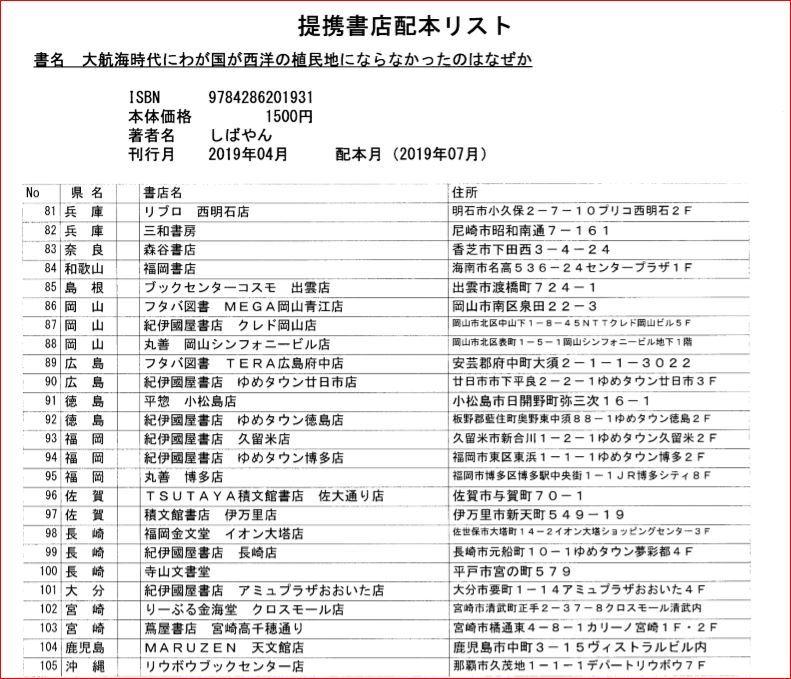 7月配本リスト3