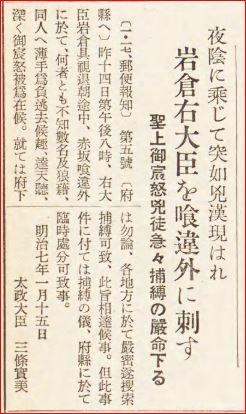 郵便報知記事