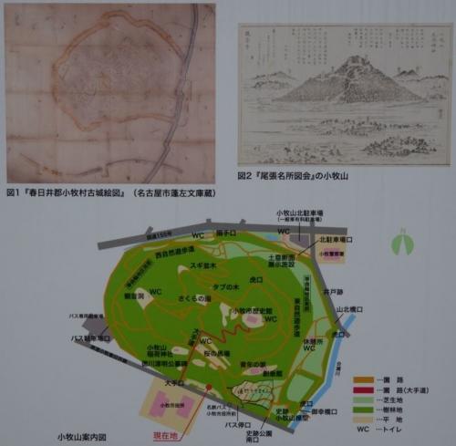 komakiyama_annnaizu1.jpg