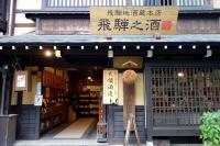 飛騨之酒本店