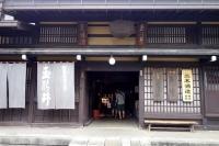 二木酒造(株)