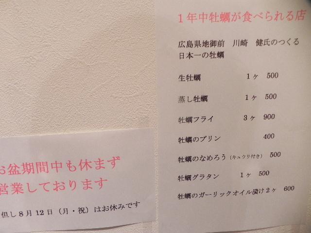 001お盆の張り紙