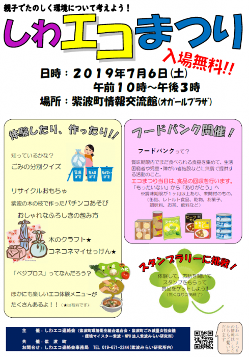 siwaeko 2019