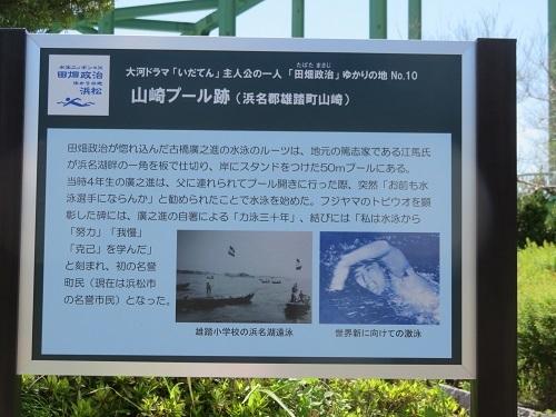 IMG_8939 山崎プール跡