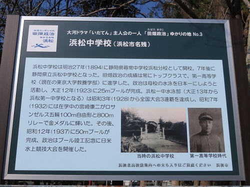 IMG_4026 浜松中学校