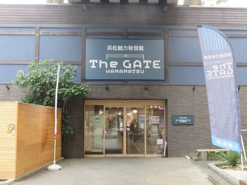 IMG_1526 浜松魅力発信館