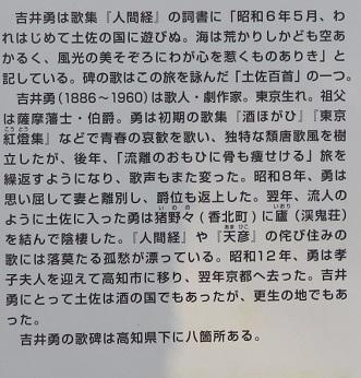 IMG_0881 吉井勇
