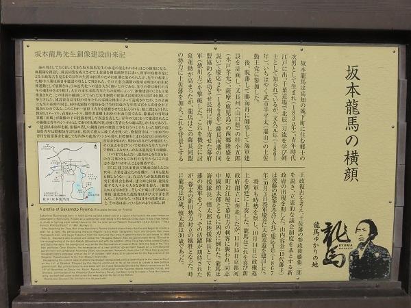 IMG_0887 龍馬像