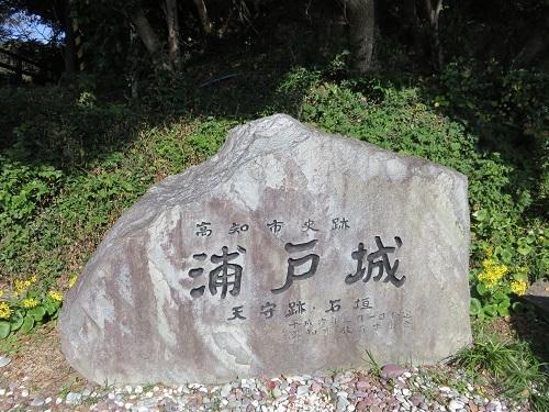 IMG_0915 浦戸城天守跡
