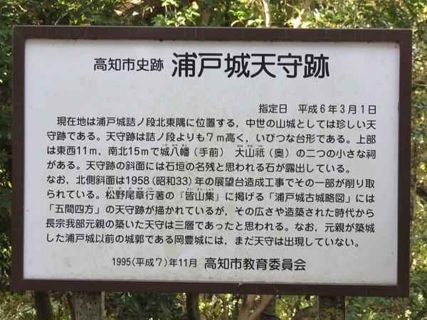IMG_0922 浦戸城天守跡
