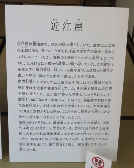 IMG_0993 近江屋