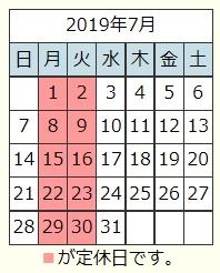 201907カレンダー