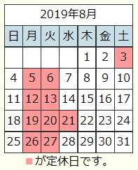 201908カレンダー