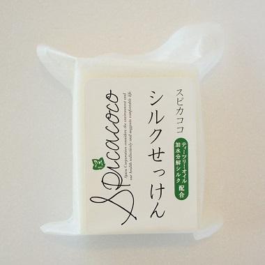 スピカココ・シルク石鹸
