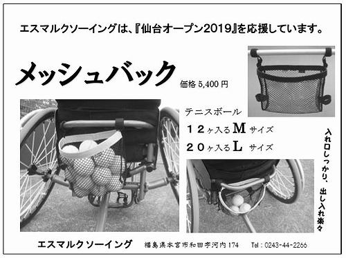 仙台オープン メッシュバック