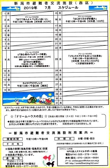 交流所(ブログ用1)7月