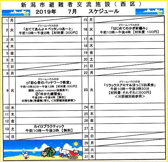 交流所(ブログ用2)7月