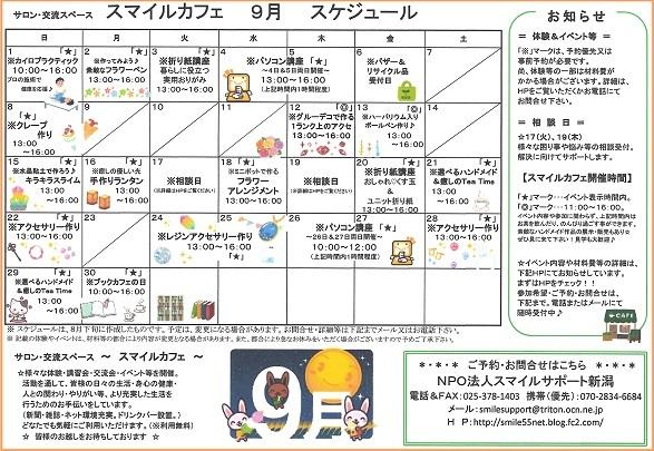 スマイル9月カレンダー(ブログ用)1
