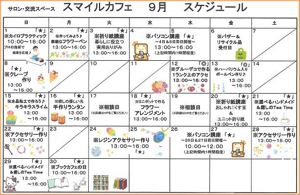 スマイル9月カレンダー(ブログ用)2