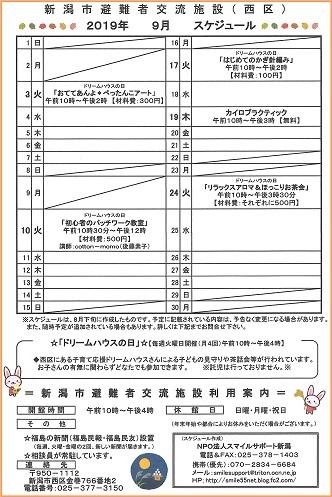 交流所9月カレンダー(ブログ用)1