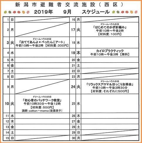交流所9月カレンダー(ブログ用)2