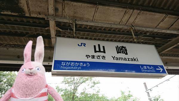 山崎駅表示板