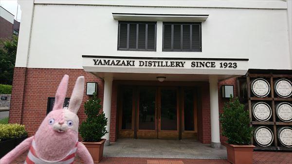 山崎ウィスキー館入口