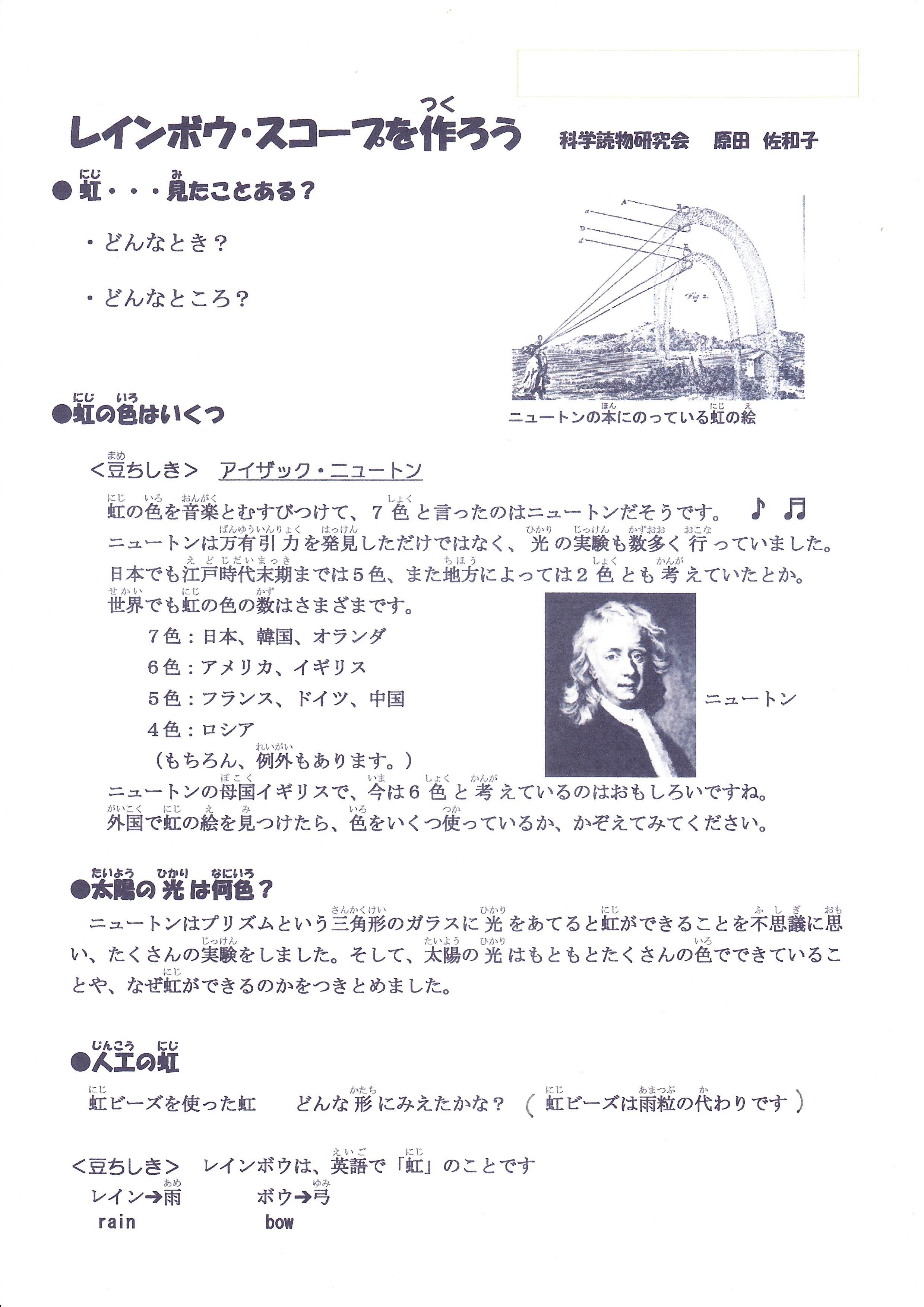 レインボウスコープ_190718_01
