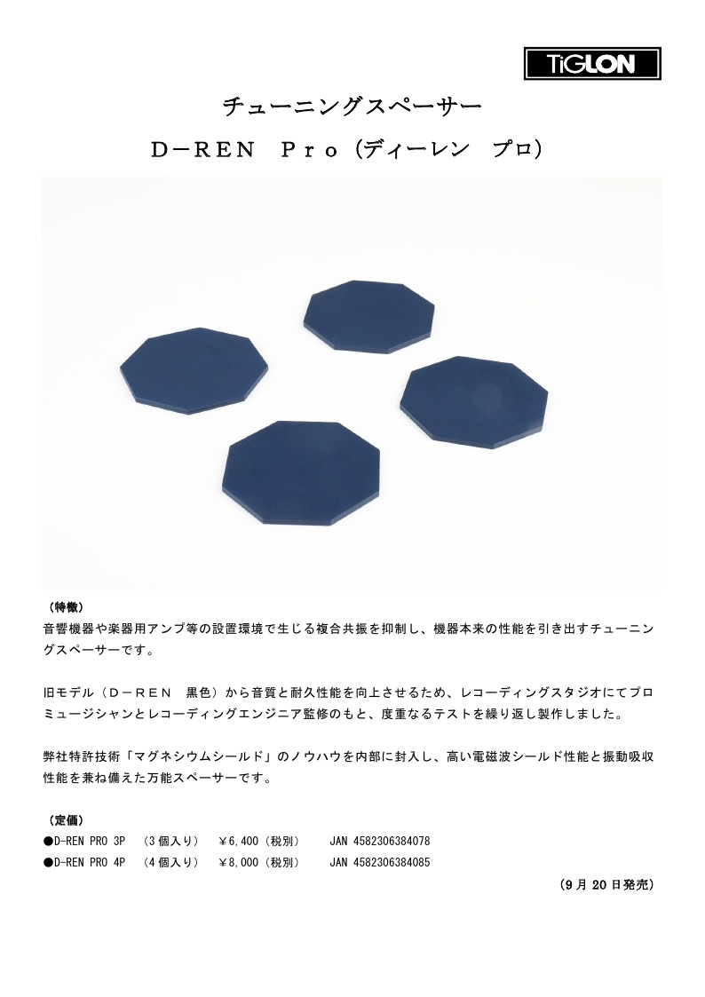 (新製品)D-REN Pro