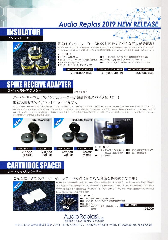 audioreplas.jpg
