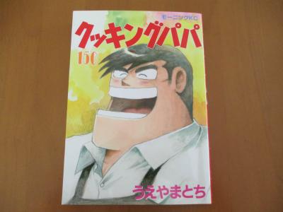 010811愛読書