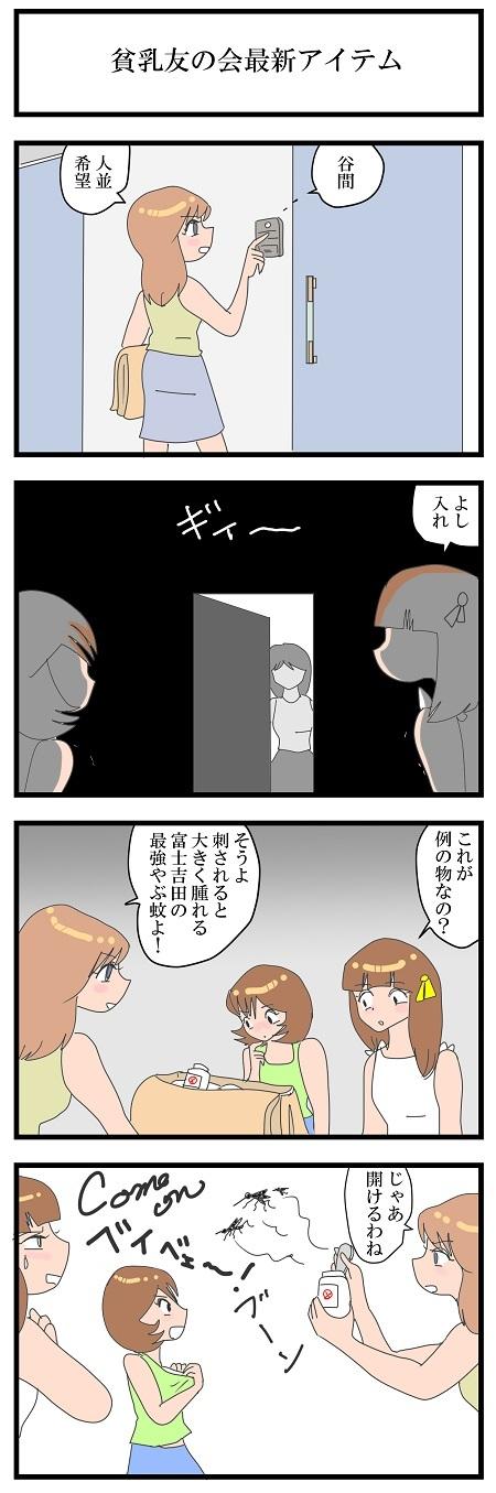 貧乳友の会最新アイテム3