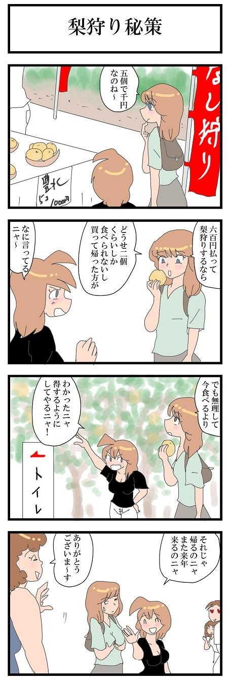 梨狩り秘策.