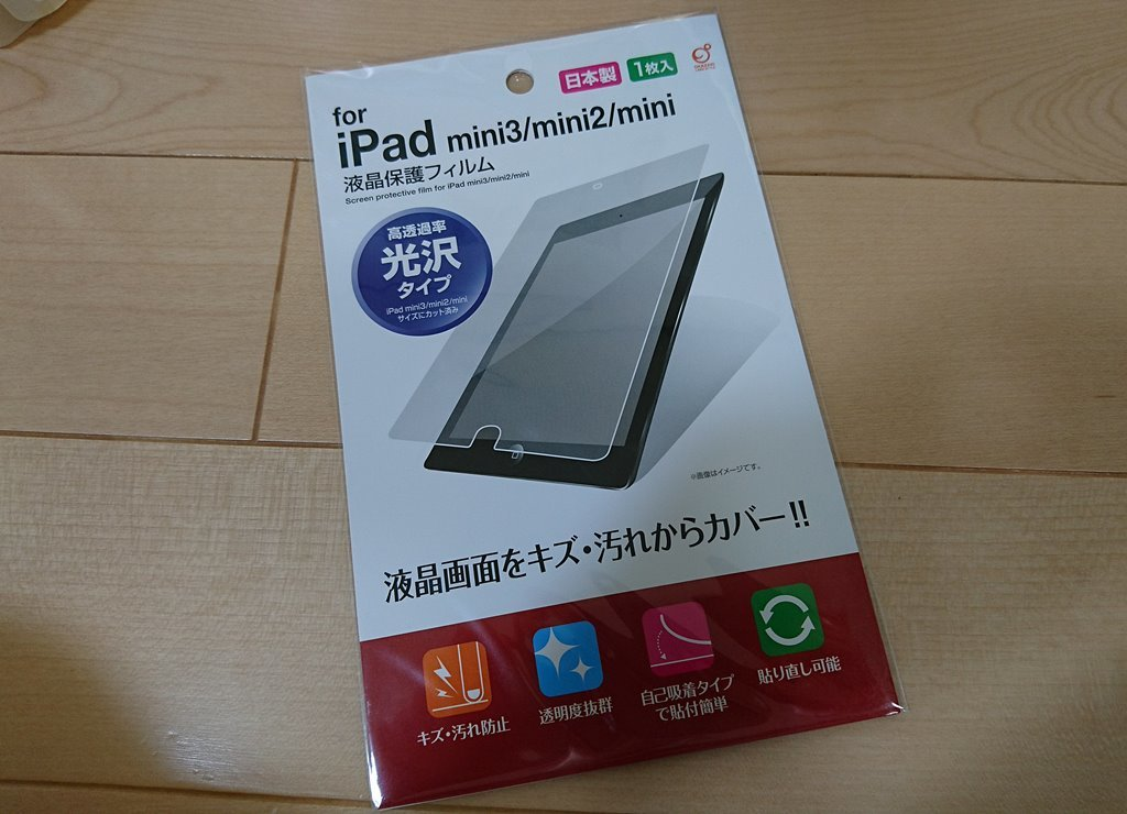iPad mini 5に百均のmini3用の保護フィルムを貼りました