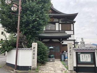 四恩寺(さいたま市大宮区)