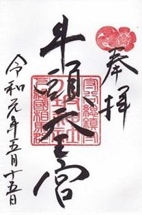 八坂神社(守谷市本町)・御朱印