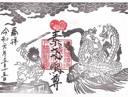 八坂神社(守谷市本町)・御朱印②