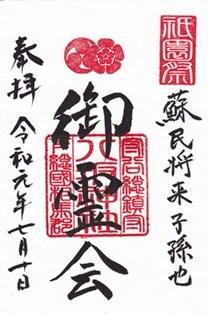 八坂神社(守谷市本町)・御朱印③