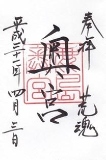 鹿島神宮・御朱印②