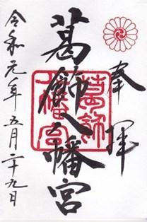 葛飾八幡宮・御朱印