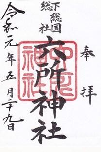 六所神社(市川市須和田)・御朱印