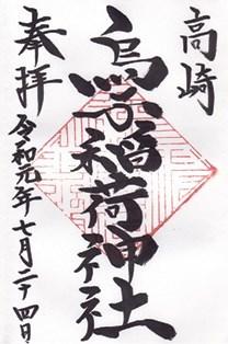 烏子稲荷神社・御朱印