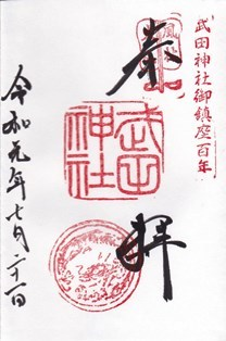 武田神社・御朱印