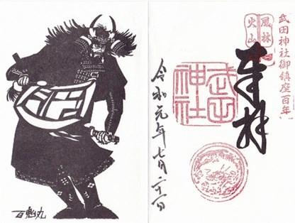 武田神社・御朱印②