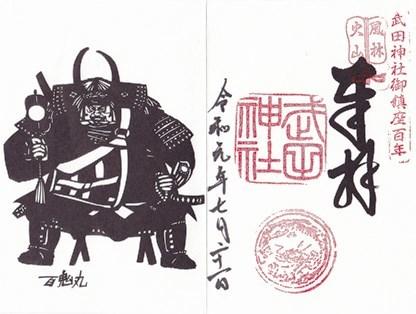 武田神社・御朱印③