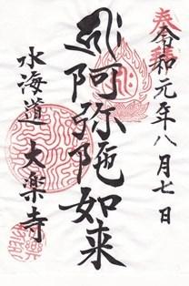 大楽寺(常総市水海道橋本町)・御朱印