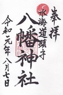 水海道八幡神社・御朱印