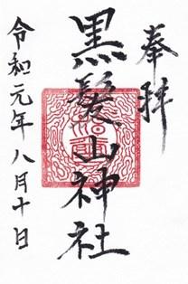黒髪山神社(北群馬郡榛東村)・御朱印