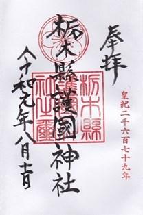栃木県護国神社・御朱印