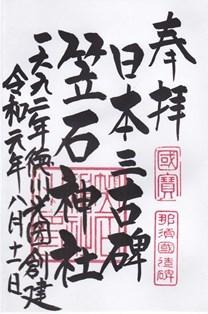笠石神社・御朱印